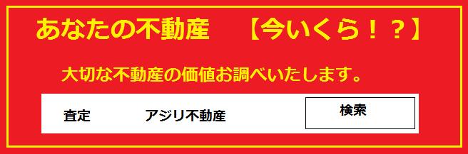 不動産評価無料見積り【今いくら?】